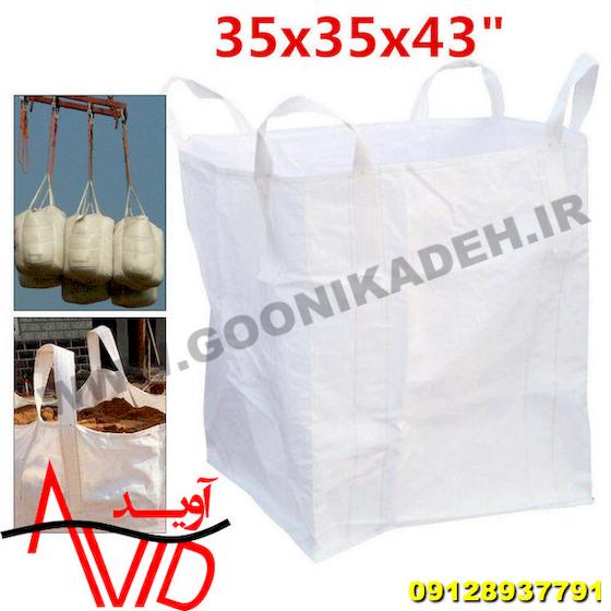 خرید و فروش گونی جامبو