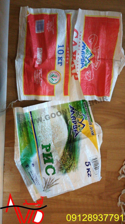 فروش گونی برنج