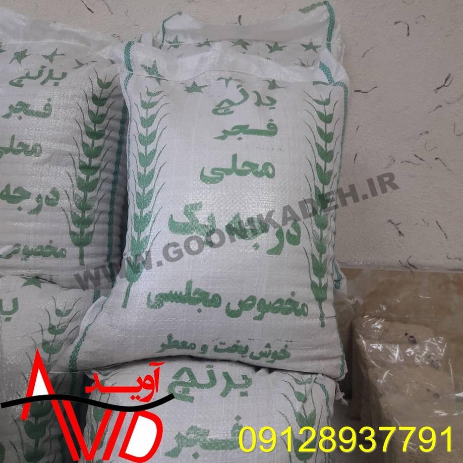 فروش گونی برنج تهران